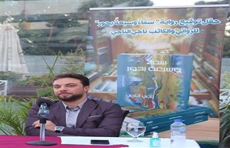 ناجي الناجي في حفل إطلاق رواية «سماء وسبعة بحور»: الواقع الفلسطيني يتجاوز خيال المؤلف | صور