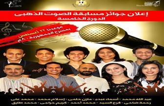 ختام النسخة الخامسة من «الصوت الذهبي» بمسرح الجمهورية.. السبت
