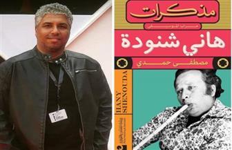 غدا.. حفل توقيع مذكرات هاني شنودة للكاتب مصطفى حمدي