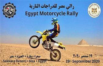 تعاون مصري سعودي لنجاح رالى مصر للدراجات النارية 2020| صور