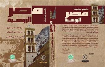 الرحلات الروسية إلى مصر في كتاب جديد