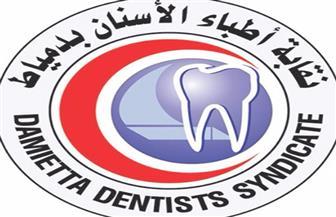 إقبال متوسط على انتخابات التجديد النصفي لنقابة أطباء الأسنان في دمياط