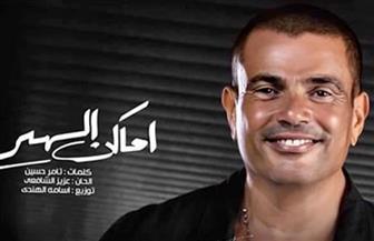 """عمرو دياب يتصدر قائمة الأغاني العربية بـ """"أماكن السهر"""""""