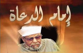 في ذكرى وفاته الـ ٢٣.. الشيخ الشعراوي الغائب الحاضر في البيوت المصرية