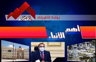 موجز لأهم الأنباء من «بوابة الأهرام» اليوم السبت 22 أغسطس 2020 | فيديو