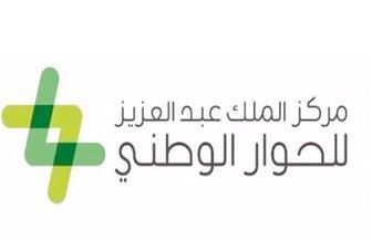 """مركز الملك عبدالعزيز يطلق مشروع """"جسور حضارية لإعداد الأطفال للحوار العالمي"""""""