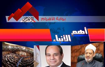 موجز لأهم الأنباء من «بوابة الأهرام» اليوم الأحد 23 أغسطس 2020 | فيديو
