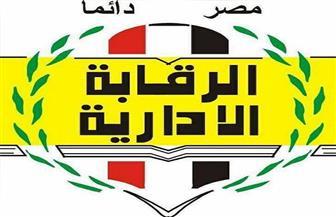 تفاصيل ضبط «الرقابة الإدارية» لرئيس حي مصر القديمة في قضية رشوة