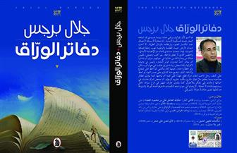 «دفاتر الوراق» رواية جديدة للأردني جلال برجس