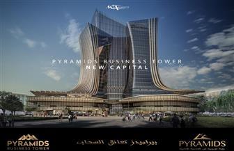 """بيراميدز للتطوير تطرح """"بيراميدز بيزنس تاور"""" أضخم مشروع تجاري إداري فندقي بالعاصمة الإدارية الجديدة"""