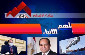موجز لأهم الأنباء من «بوابة الأهرام» اليوم الثلاثاء 25 أغسطس | فيديو