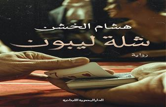 «شلة ليبون».. أحدث إصدارات الروائي هشام الخشن عن «المصرية اللبنانية»