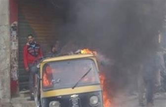 """سائق """"توك توك"""" يشعل النيران في مركبته احتجاجا على احتجازها بالشرقية"""