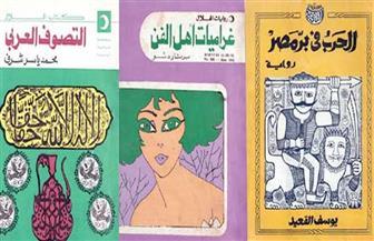 «أرشيف تصميم الغلاف العربي».. توثيق بصري للتاريخ والثقافة