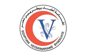 إعلان نتائج انتخابات التجديد النصفى لنقابة البيطريين بمؤتمر صحفى غدا