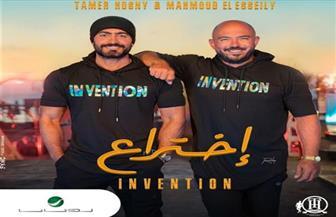 """تامر حسني يطرح """"اختراع"""" بصحبة محمود العسيلي"""