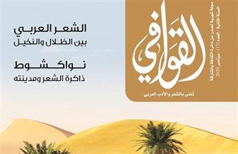 """""""الشعر العربي بين الظلال والنخيل"""" في مجلة القوافي العدد """"13"""""""