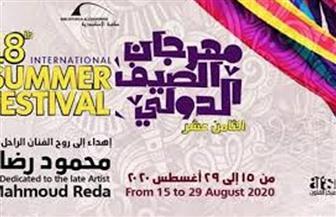 """ختام فعاليات """"مهرجان الصيف الـ18"""" بمكتبة الإسكندرية.. الليلة"""