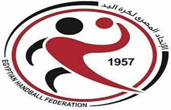 اتحاد اليد يعلن مواعيد مباريات قبل نهائي كأس مصر للسيدات