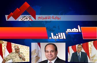 موجز لأهم الأنباء من «بوابة الأهرام» اليوم السبت 29 أغسطس |فيديو