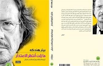 حوارات بيتر هاندكه بالعربية في «ما زلت أنتظر الاعتذار»