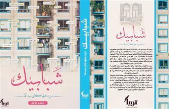 """""""شبابيك"""" كتاب إلكتروني لعدد من المؤلفين عن دار تويا"""