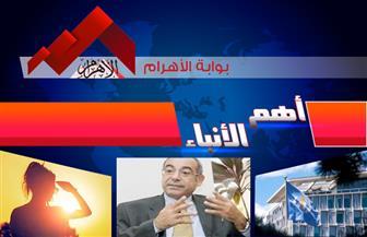 موجز لأهم الأنباء من «بوابة الأهرام» اليوم الإثنين 3 أغسطس 2020 | فيديو