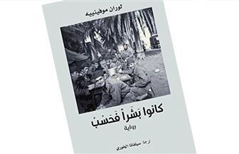 """""""كانوا بشرا فحسب"""".. صدور الطبعة العربية لرواية الفرنسي """"موفينييه"""" عن مشروع كلمة"""