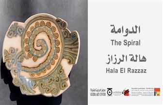 """الفنون التشكيلية تتيح معرض """"الدوامة"""" للفنانة """"هالة الرزاز"""".. أون لاين  صور"""