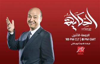 """تعرف على موعد استئناف برنامج """"الحكاية مع عمرو أديب"""""""