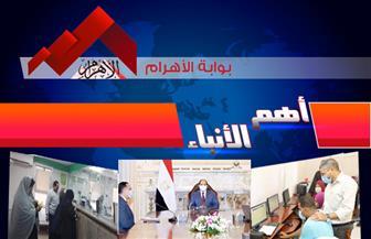 موجز لأهم الأنباء من «بوابة الأهرام» اليوم الأحد 30 أغسطس 2020   فيديو