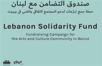 المورد الثقافي وآفاق يطلقان مبادرة لدعم العاملين بالقطاع الثقافي والفني المتضررين في بيروت