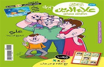 لعبة السباق مفاجأة عدد سبتمبر من مجلة علاء الدين|فيديو