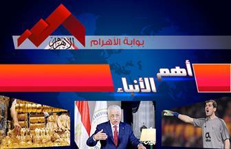موجز لأهم الأنباء من «بوابة الأهرام» اليوم الثلاثاء 4/8/2020
