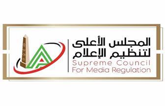 «الأعلى للإعلام» يدعو لمؤتمر حول دور الإعلام في مواجهة وسائل الإعلام المعادية غدا