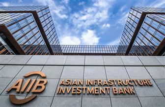 البنك الآسيوي للاستثمار في البنية التحتية منصة هامة لتعزيز التعاون الدولي