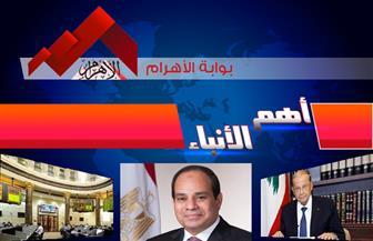 """موجز لأهم الأنباء من """"بوابة الأهرام"""" اليوم الأربعاء 5 أغسطس 2020"""