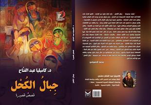 """""""جبال الكحل"""" مجموعة قصصية صادرة عن اتحاد كتاب مصر"""