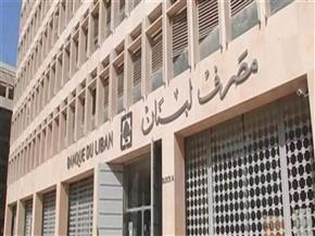 مصرف لبنان يوجه البنوك للسماح للطلبة في الخارج بتحويل الدولار