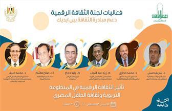 """""""تأثيرات التحولات الرقمية على ثقافة الطفل المصري"""" في ندوة أون لاين عبر تطبيق """"زووم"""""""