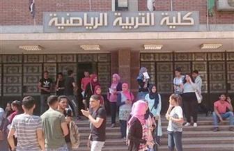 """لطلاب الثانوية العامة.. جامعة حلوان"""" توضح القواعد العامة لاختبارات القدرات بكلية التربية الرياضية"""
