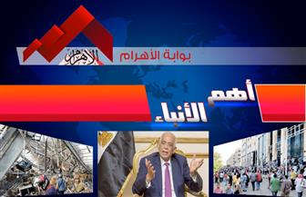 موجز لأهم الأنباء من «بوابة الأهرام» اليوم الجمعة 7 أغسطس 2020 | فيديو