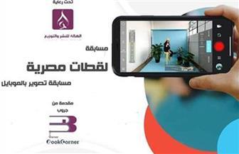 مركز الهالة الثقافي يطلق مسابقة للتصوير الفوتوغرافي بعنوان «لقطات مصرية»