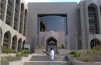 المركزي الإماراتي يقر تيسيرا مؤقتا لقواعد السيولة وتمويل البنوك