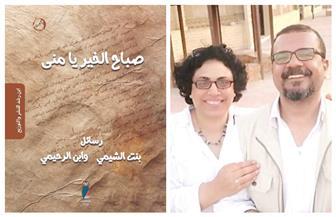 على خطى جبران ومي.. رسائل أسامة الرحيمي ومنى الشيمي في كتاب