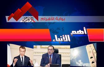 موجز لأهم الأنباء من «بوابة الأهرام» اليوم الأحد 9 أغسطس 2020 | فيديو