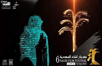 اليوم.. انطلاق الدورة السادسة من مهرجان أفلام السعودية افتراضيا