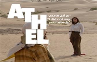 """الفيلم الوثائقي الإماراتي """"أثل"""" يحصد جوائز عالمية"""