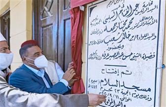 محافظ مطروح يفتتح مسجد السلام بسيوة | صور