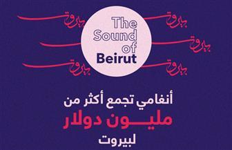 حفل  The Sound Of Beirut  يحصد أكثر من مليون دولار لضحايا انفجار المرفأ